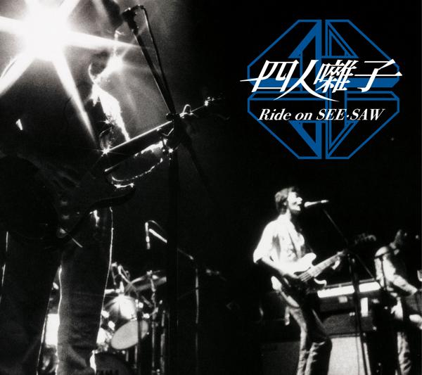 四人囃子|ALBUM「Ride on SEE・SAW」